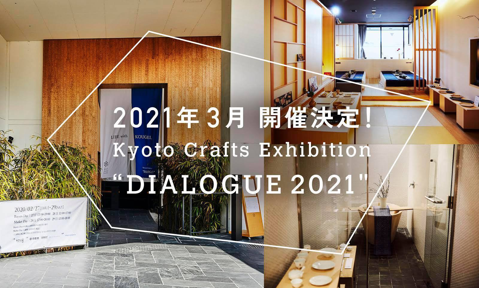 2021年3月、開催決定! 「Kyoto Crafts Exhibition DIALOGUE +」
