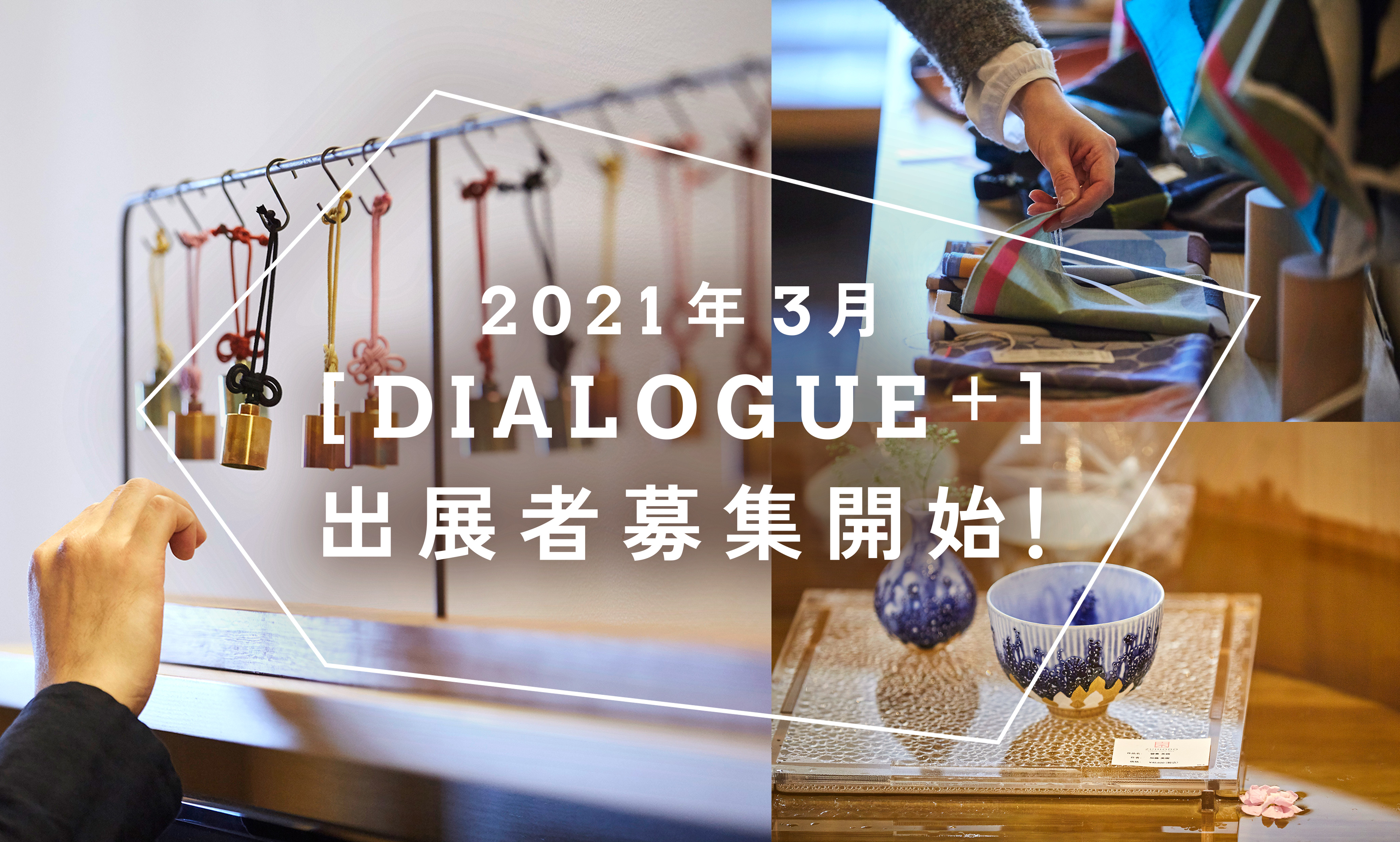 「Kyoto Crafts Exhibition DIALOGUE +」出展者募集開始のお知らせ